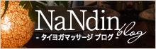 タイヨガマッサージ ナンディンブログ