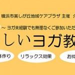 yokohama-kaigo-yobou-yoga_2013u_e