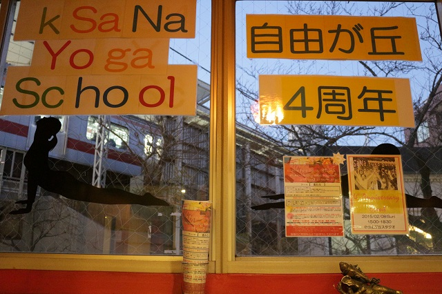 クシャナヨガ自由が丘 kSaNa Yoga School 4周年記念イベント