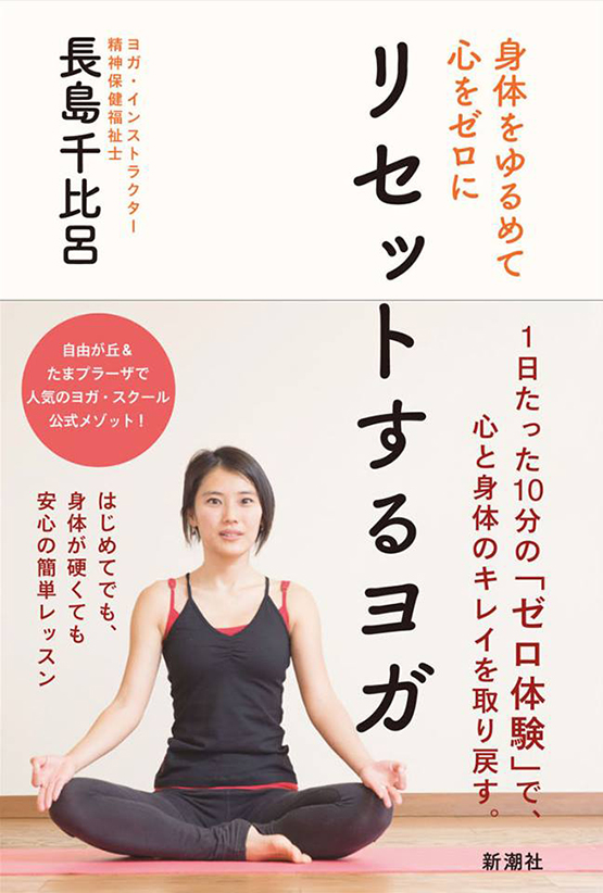Chihiro先生のヨガ本 『身体をゆるめて心をゼロに リセットするヨガ』 長島千比呂 /著