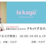 Chihiro先生(長島千比呂)刊行イベント開催!リセットするヨガ教室 @神楽坂 la kagu [主催:新潮社]