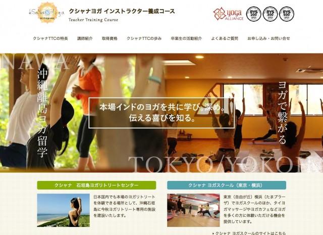 kSaNa Yoga School ヨガインストラクター養成コース専用サイト ヨガアライアンス資格取得!