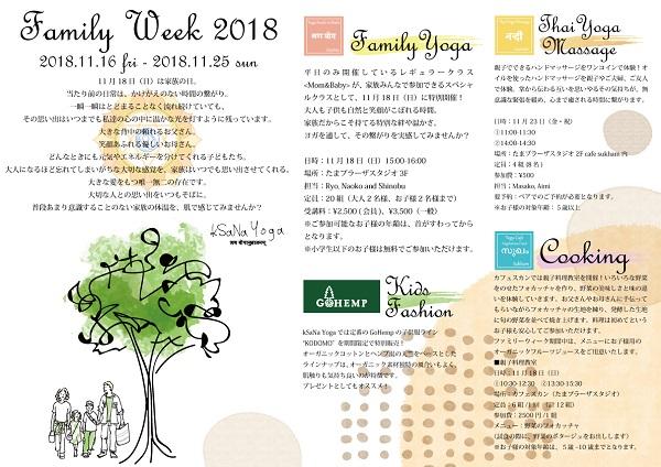 小familyweek